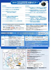 地球温暖化防止展2015特別招待券2