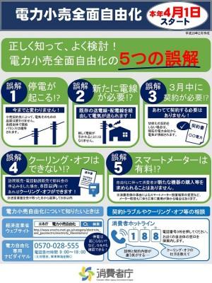 電力自由化5つの誤解