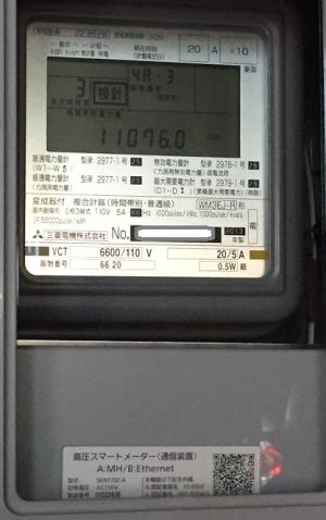 高圧スマートメーター