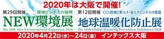 2020NEW環境展地球温暖化防止展