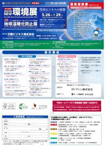 地球温暖化防止展2015特別招待券