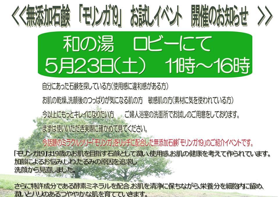 2015年5月23日和の湯イベント