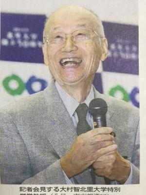 大村智北里大学特別栄誉教授