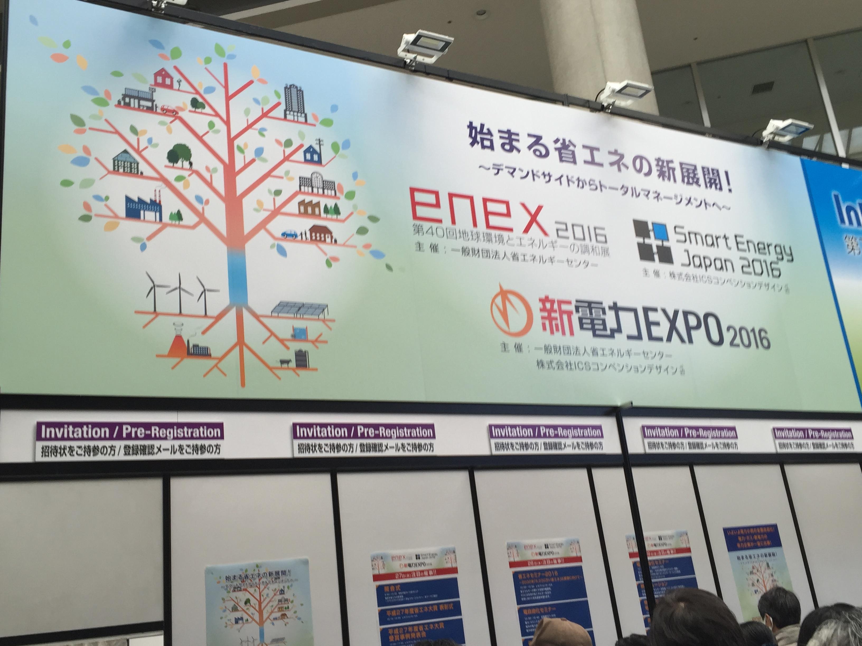 地球環境とエネルギーの調和展 enex2016 に行ってきました。