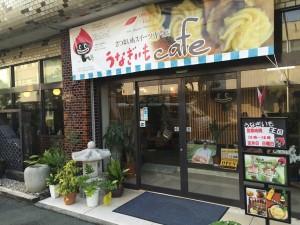 【設置事例】本日は、浜松市南区の「うなぎいもカフェ」さん。 業務用空調機の省エネ