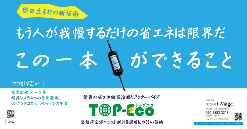 JR磐田駅 top-eco i-mage.