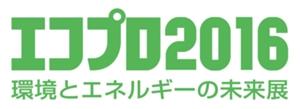 イベント開催のご案内【エコプロ2016~環境とエネルギーの未来展】持続可能な社会の実現に向けて 冷媒リアクターパイプ「TOP-Eco」も出展