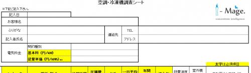 調査シート