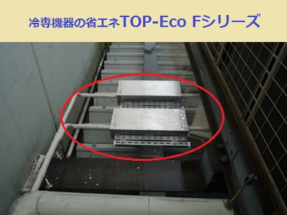 TOP-Eco Fシリーズ