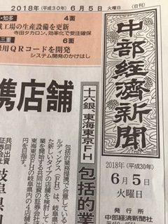 プレスリリース情報 | 当社TOP-Eco新モデル発売が新聞で紹介されました。