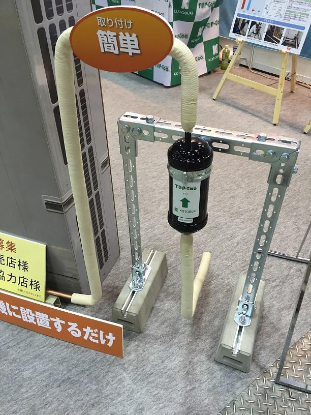TOP-Eco設置