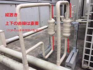 TOP-Eco設置上下の直線